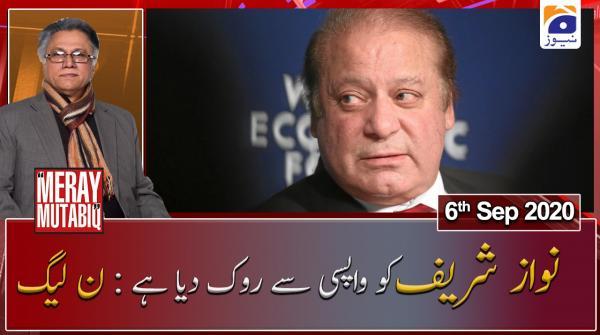 Meray Mutabiq | Nawaz Sharif ko wapsi se rok diya hai: PML-N | 6th September 2020