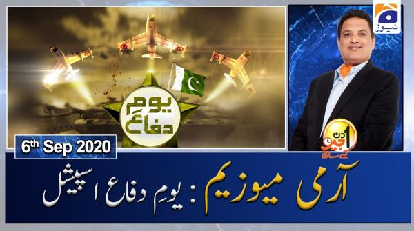 Aik Din Geo Ke Sath | Defense day Special - Army Museum Lahore | 6th September  2020