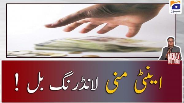 Anti Money Laundering Bill...
