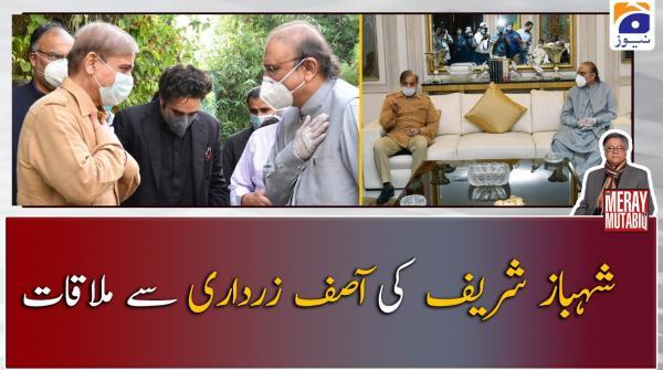 Shehbaz Sharif ki Asif Ali Zardari se Mulaqaat