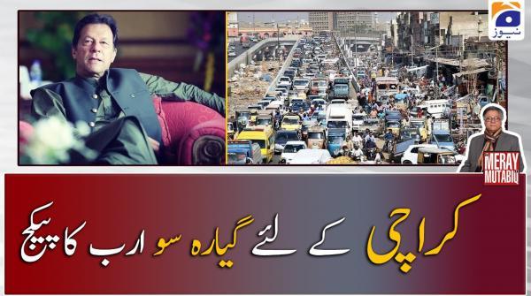 Karachi ke liye 1100 Arab rupay ka Package