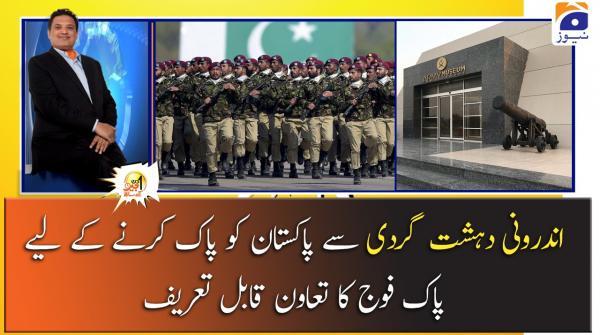 اندرونی دہشت گردی اور پاک فوج کا تعاون قابلِ تعریف