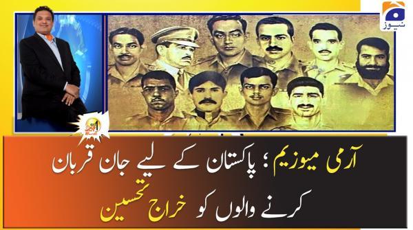 پاکستان کے لئے جان قربان کرنے والوں کو خراجِ تحسین