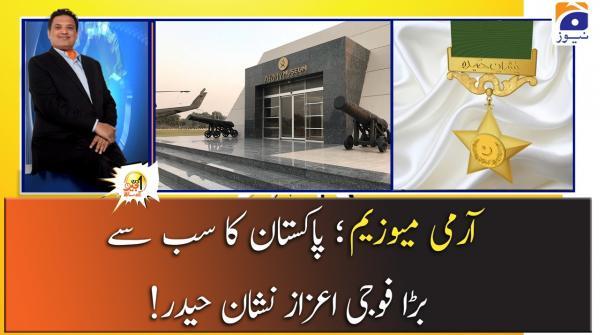 آرمی میوزیم : پاکستان کا سب سے بڑا فوجی اعزاز نشانِ حیدر