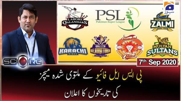Score | PSL-5 ke Multavi-shuda Matches ki Tareekhon ka Elan! | 7th September 2020