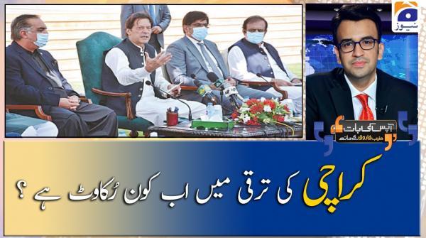 Aapas Ki Baat | #Karachi ki taraqqi mein ab Kon rukawat hai? | 7th September 2020