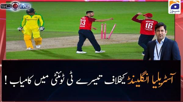 Australia ki 3rd T20 me England ke Khilaaf Kamayabi