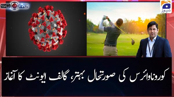 Coronavirus ki Soorat e hal Behtar, Golf Event ka Aghaz !