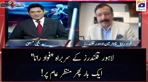 Fawad Rana (Lahore Qalandars Owner) Exclusive Interview..!