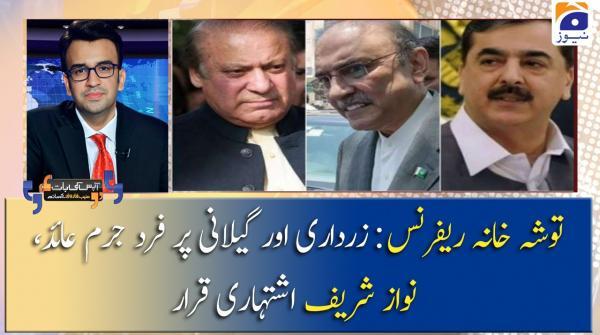 Zardari Aur Gillani Par Fard-e-Jurn Aayd, Nawaz Sharif Ishetari Qarar!