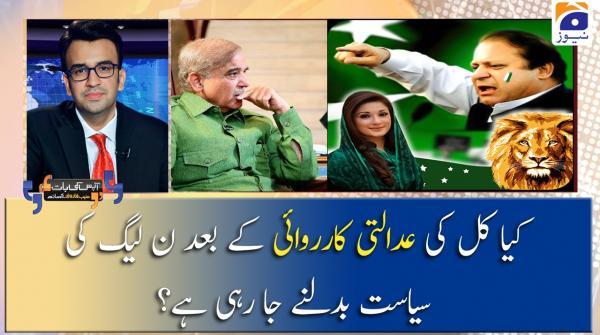 Kia PML-N Ki Siyasat Badalne Jarahi Hai?