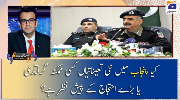 Kia Punjab Main Nai Taeenatiyan Kisi Mumkina Giraftari Ya Baray Ahtijaj Ke Pesh-e-Nazar Hai?