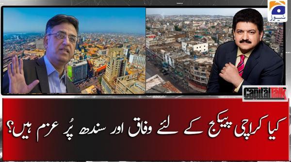 Kia Karachi Package Ke Liye Wifaq Aur Sindh Pur-azm Hain?