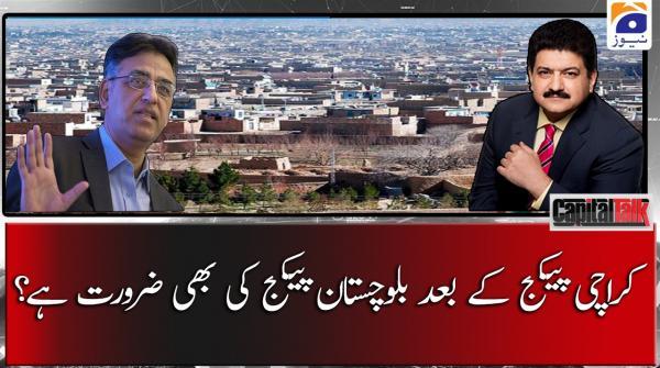 Karachi Package Ke Baad Balochistan Package Ki Bhi Zuroorat Hai?