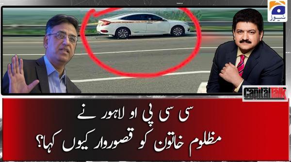 Abid Saqi - CCPO Lahore Ne Mazloom Khatoon Ko Qusoor-war Kyun Kaha?