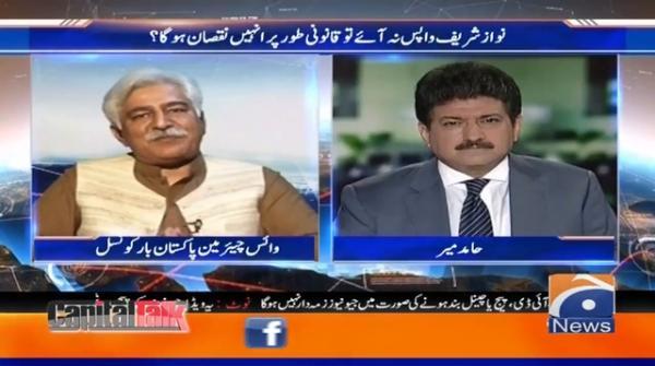 Nawaz Sharif Wapas Na Aaye To Qanooni-tor Par Unhen Nuqsan Hoga?