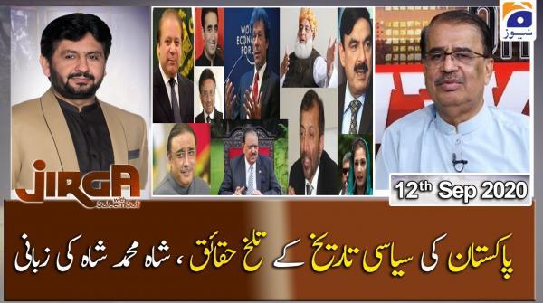 Jirga   Guest - Shah Muhammad Shah   12th September 2020