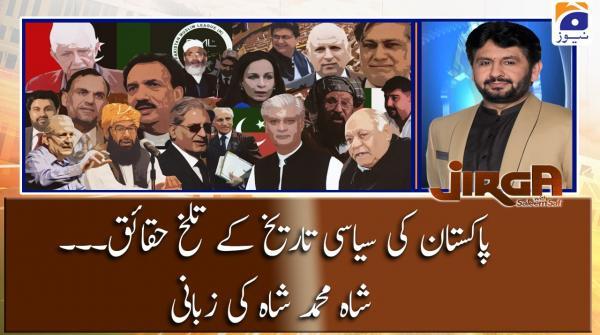 Pakistan Ki Siyasi Tareekh Ke Talkh Haqaiq!