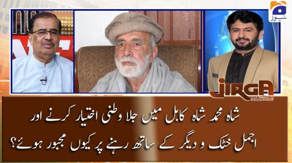 Shah Muhammad Shah Kabul Main Jilawatni Ikhtiyar Karne Par Kyun Majboor Huay?