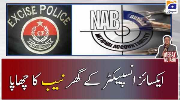 Excise Inspector ke ghar NAB ka Chhapa!