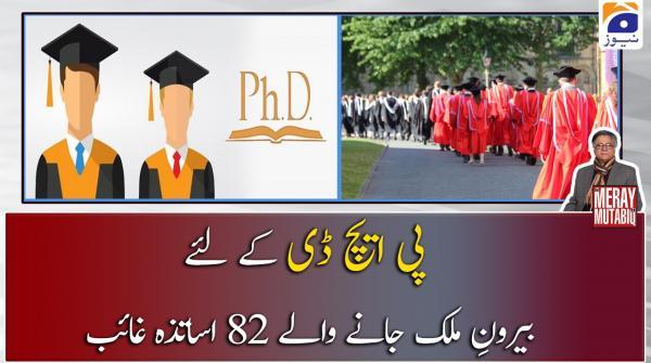 PHD ke liye Berun-e-Mulk janey waley 82 Teachers ghaib