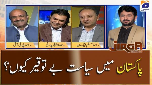 Pakistan mein Siyasat Be-tauqeer Kyun?