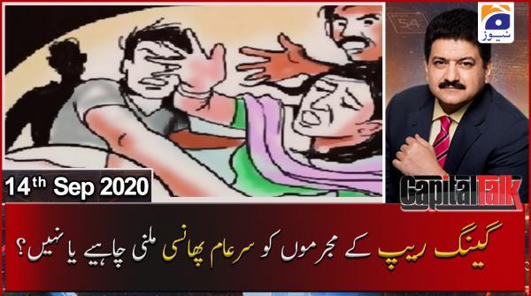 Capital Talk | Hamid Mir | 14th September 2020