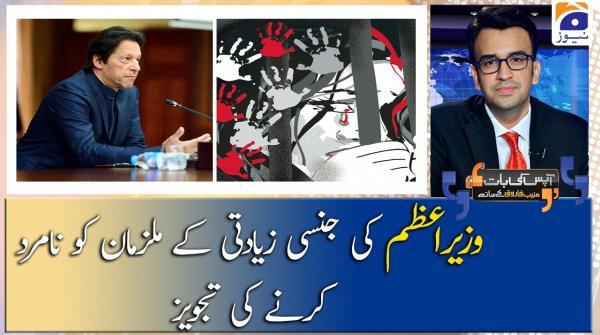 Aapas Ki Baat |  Muneeb Farooq | 14th September 2020
