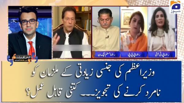 PM Imran Khan Ki Jinsi Ziyadati Ke Mulziman Ko Na-mard Karne Ki Tajveez, Kitni Qabil-e-Amal