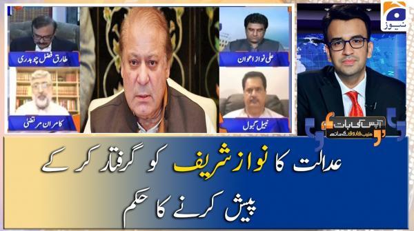 Aapas Ki Baat | Muneeb Farooq | 15th September 2020