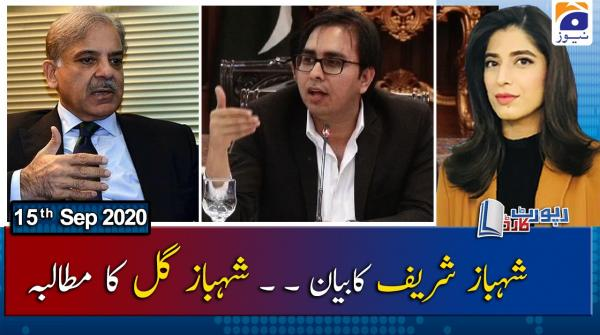 Report Card | Shehbaz Sharif & Shahbaz Gill | 15th September 2020