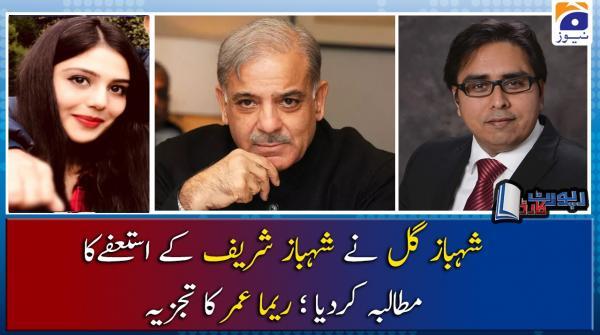 Reema Omer | Shahbaz Gill Ne Shehbaz Sharif Ke Isteefay Ka Mutaliba Kardia..!