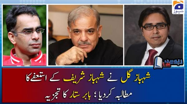 Babar Sattar | Shahbaz Gill Ne Shehbaz Sharif Ke Isteefay Ka Mutaliba Kardia..!