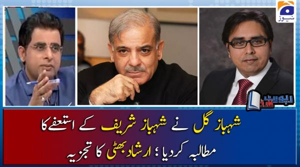 Irshad Bhatti | Shahbaz Gill Ne Shehbaz Sharif Ke Isteefay Ka Mutaliba Kardia..!