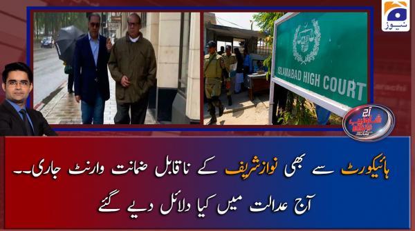 Islamabad HC Se Bhi Nawaz Sharif Ke Naqabil-e-Zamanat Warrant Jari, Adalat Main Kia Dalaail Diye Gaye?
