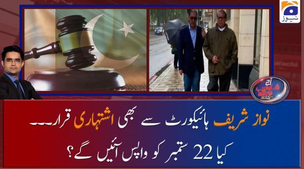 Nawaz Sharif High Court Se Bhi Ishtehari Qarar, Kia 22nd September Ko Wapas Aaengay?