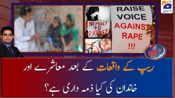 Rape Ke Waqiyaat Ke Baad Moashray Aur Khandaan Kia Zimedari Hai?