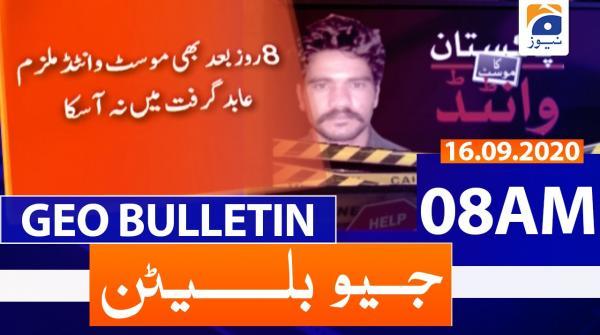 Geo Bulletin 08 AM | 16th September 2020