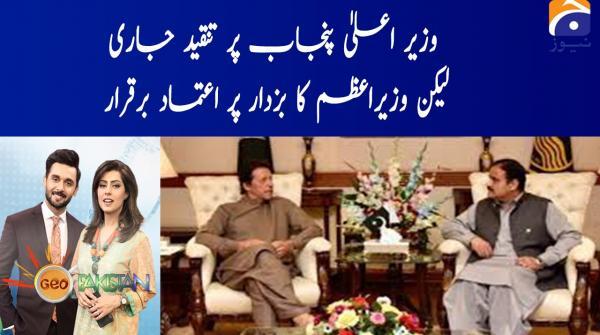 Wazir-e-Aala Punjab Per Tanqeed Jaari laikin Wazir-e-Aazam ka Buzdar Per Aitmad ber Qarar