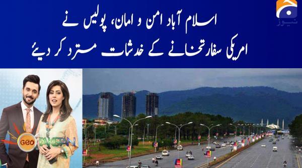 Islamabad Amn O Amaan, Police me Amriki sifaarat khaany k khadshaat Mustarad ker Diye