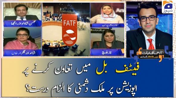 Aapas Ki Baat  | Muneeb Farooq | 16th September 2020