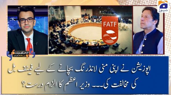 Opposition Ne Apni Money Laundering Bachane Ke LIye FATF Bill Ki Mukhalifat Ki. PM Ka Ilzam Durust?