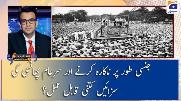 Jinsi-tor Par Nakara Karne Aur Sar-e-Aam Phansi Ki Sazaen Kitni Qabil-e-Amal Hain?