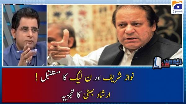 Irshad Bhatti | Nawaz Sharif aur PML-N ka Mustaqbil..!