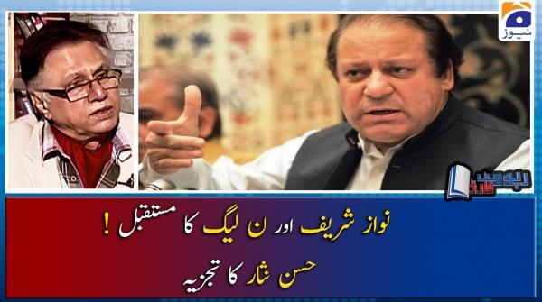 Hassan Nisar | Nawaz Sharif aur PML-N ka Mustaqbil..!