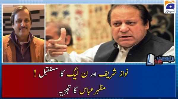 Mazhar Abbas | Nawaz Sharif aur PML-N ka Mustaqbil..!