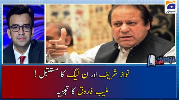 Muneeb Farooq | Nawaz Sharif aur PML-N ka Mustaqbil..!