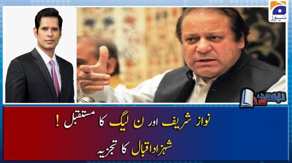 Shahzad Iqbal | Nawaz Sharif aur PML-N ka Mustaqbil..!