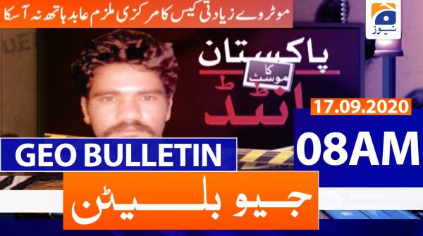 Geo Bulletin 08 AM | 17th September 2020