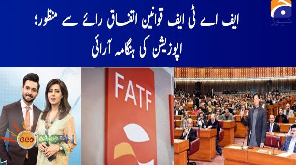 FATF Qawaneen Itefaaq Raye Se Manzoor, Oppostion ki Hamgama Araai